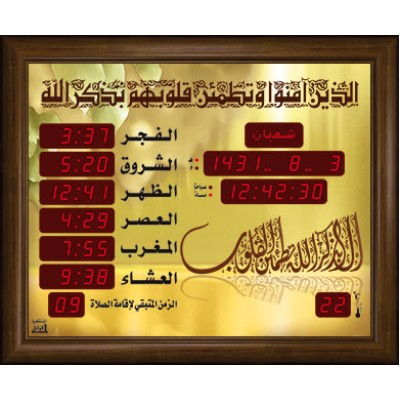 Al Awail islamic wall Clock F220-L325