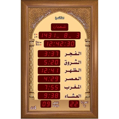 Al Awail islamic wall Clock F298-L304