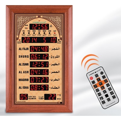 Al Harameen islamic wall clock HA-5322
