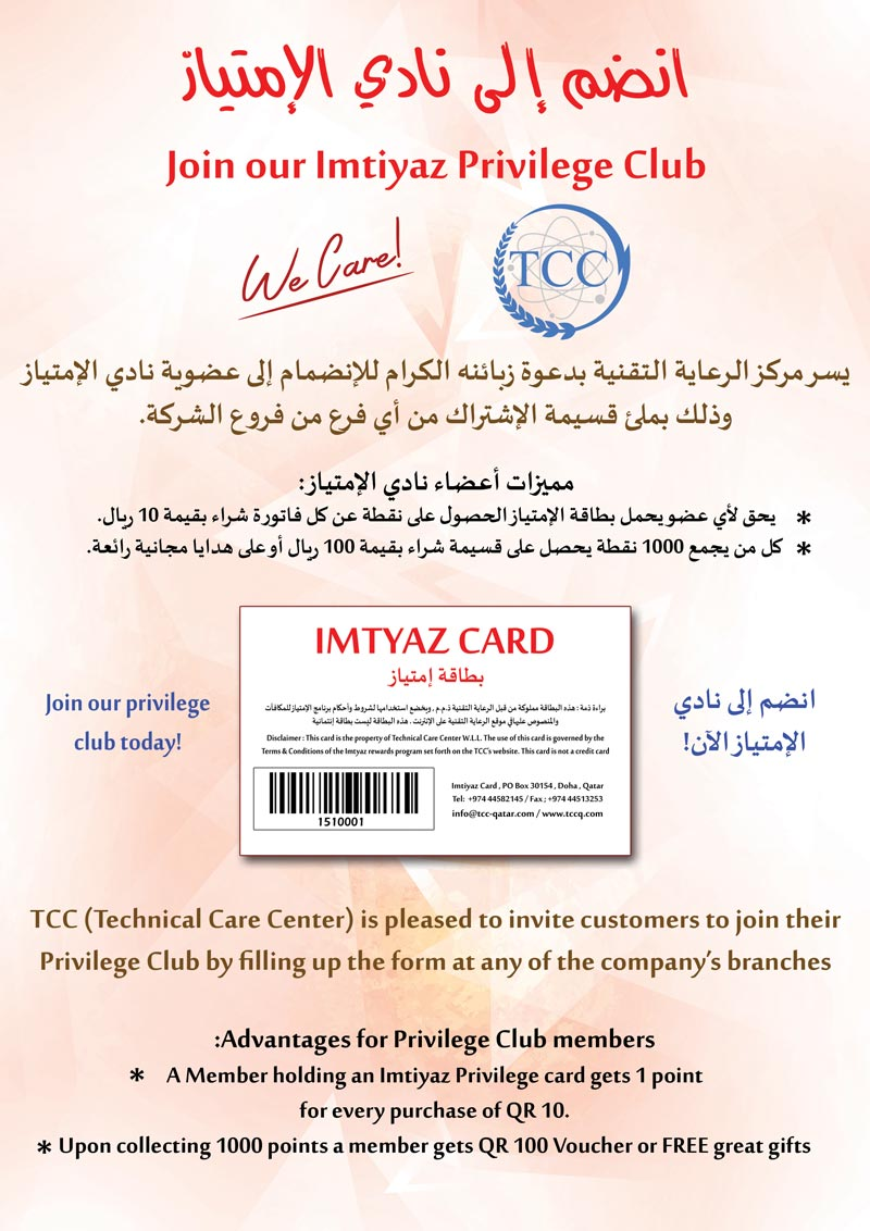 Imtiyaz Privilege Card TCC Qatar